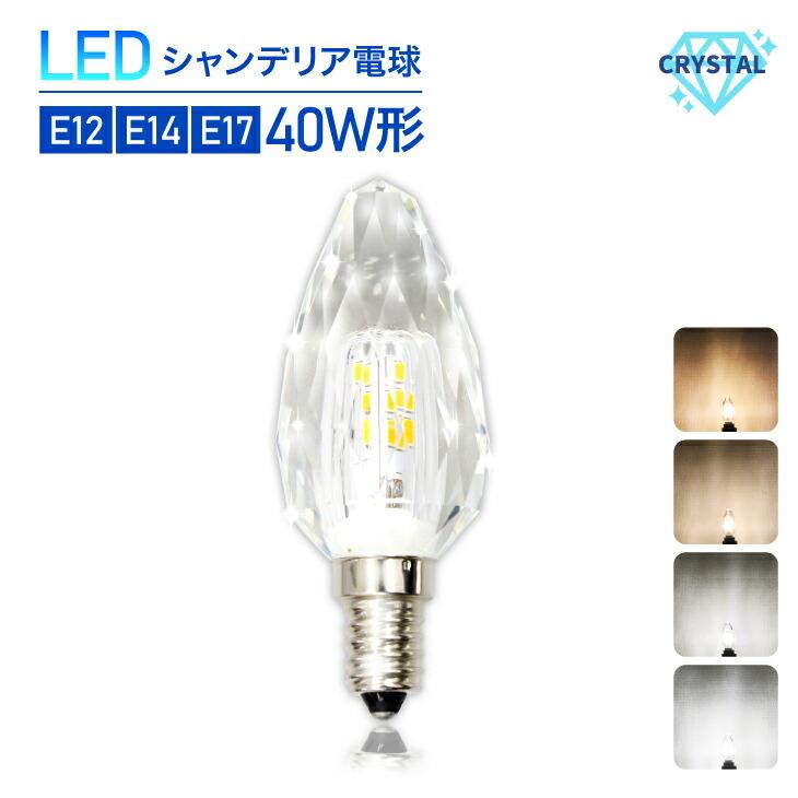LEDシャンデリア電球 クリスタルタイプ 40W形相当 E17 E14 E12 シャンデリア球 led 電球 濃い電球色 電球色 自然色 昼白色 工事不要 シャンデリア キラキラ 新型