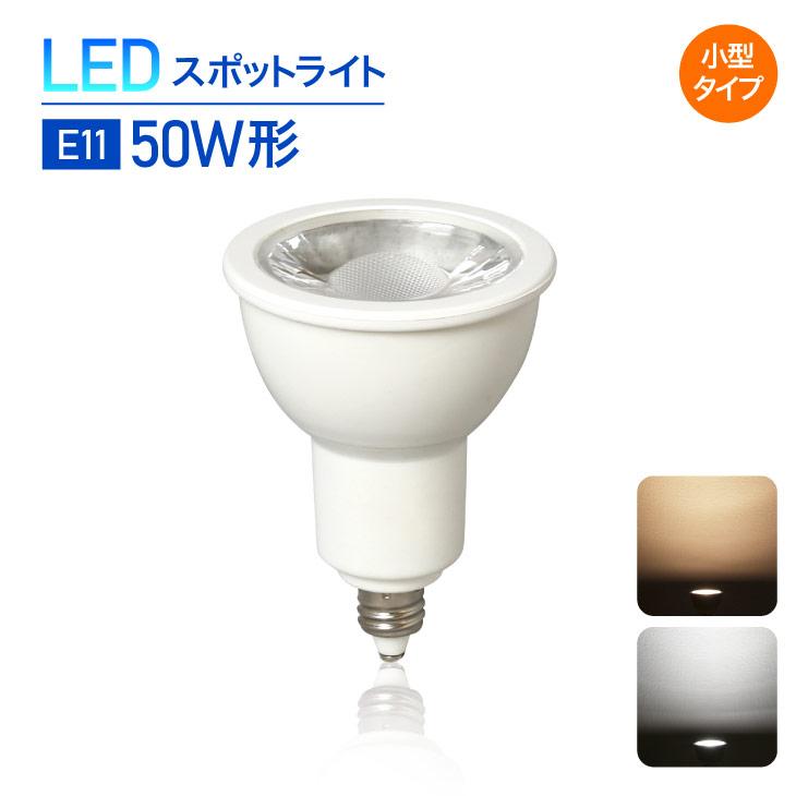 LEDスポットライト 演色性 Ra98 6W 角度 30度 60度 30° 60° 高演色 LED 電球 60W形相当 E11 ハロゲン ランプ 電球色 自然色 昼白色 照明 ビーム球 ビーム電球 LED 小型 工事不要 替えるだけ 簡単設置のLED