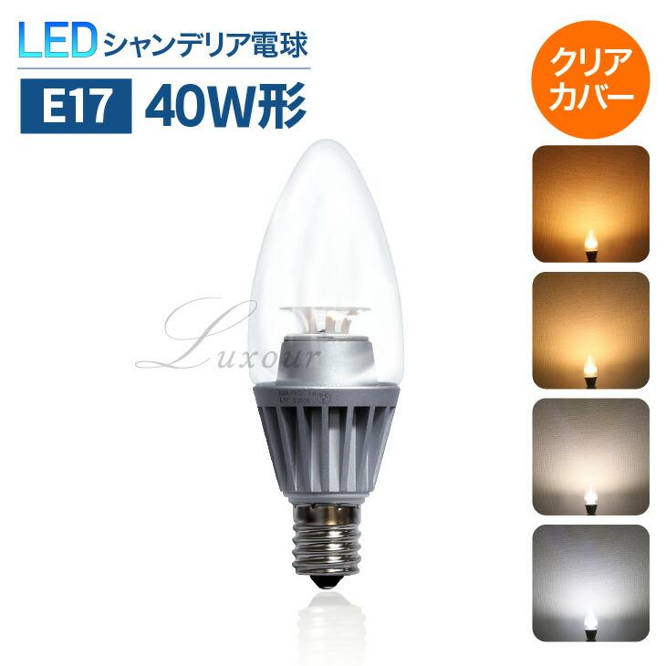 【E17】LEDシャンデリア電球 40W形相当 E17 led電球 クリアタイプ 電球色 2700K 昼白色 6000K 高輝度 レトロ 北欧 おしゃれ アンティーク 照明 工事不要 (LUX-FLOC-4W-E17)