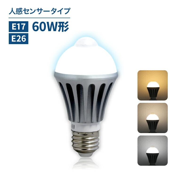 人感センサー付きLED電球 E26 E17 選べる3カラー
