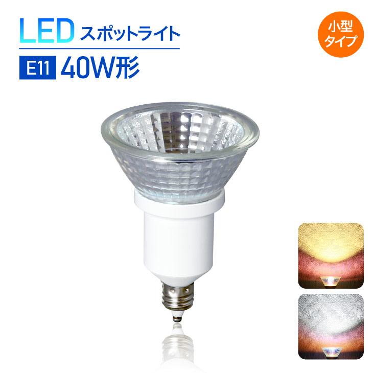 【LEDスポットライト】 E11 40W形相当 LED電球 ハロゲン電球 電球色 昼白色 長寿命 省エネ 節電対策 安心の1年保証 LED ハロゲン形 ダイクロハロゲン led ビーム角30°一般電球 電球 スポットライト 照明