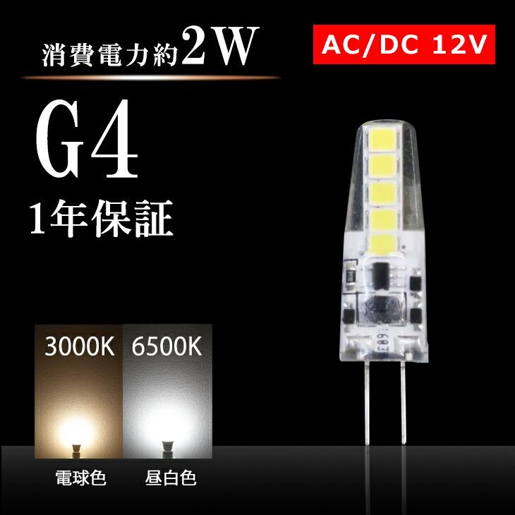 【楽天市場】LED電球 G4 クリアタイプ 電球色 昼白色 LED球 LED 2W 12V ローボルト LUX