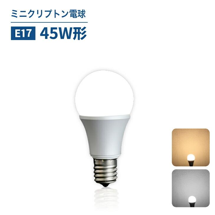 LEDミニクリプトン電球 E17 電球色 昼白色 45W形相当