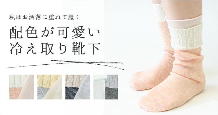 履き口配色シルクとシルク麻の2足セット