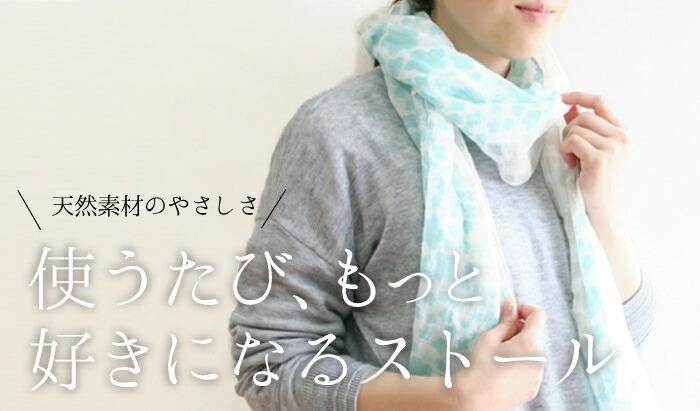 【絹屋】麻ストール(4165)