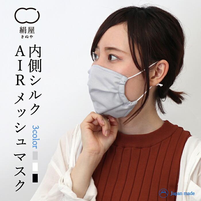 Air メッシュ マスク 内側 シルク