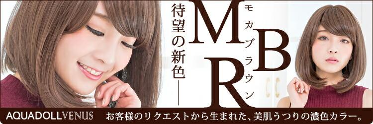MBR新発売