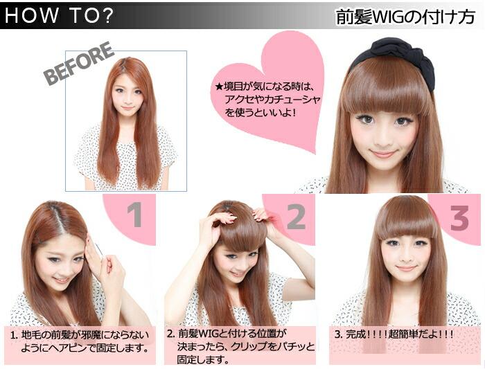 前髪ウィッグ[wgt012]の着け方001