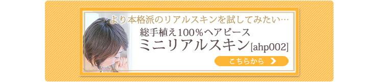総手植え人毛100%ヘアピース お手軽チェンジ[ahp001]