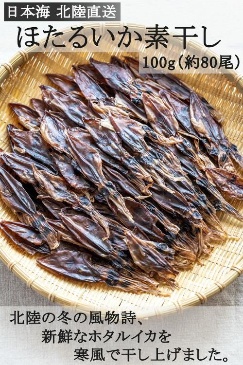 螢火蟲魷魚乾