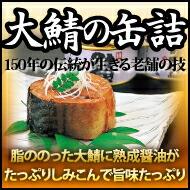 田村長の鯖缶