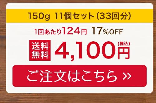 150g 11個セット(33回分)