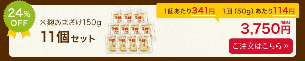 米麹あまざけ150g 11個セット
