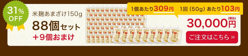 米麹あまざけ150g 88個セット+9個おまけ