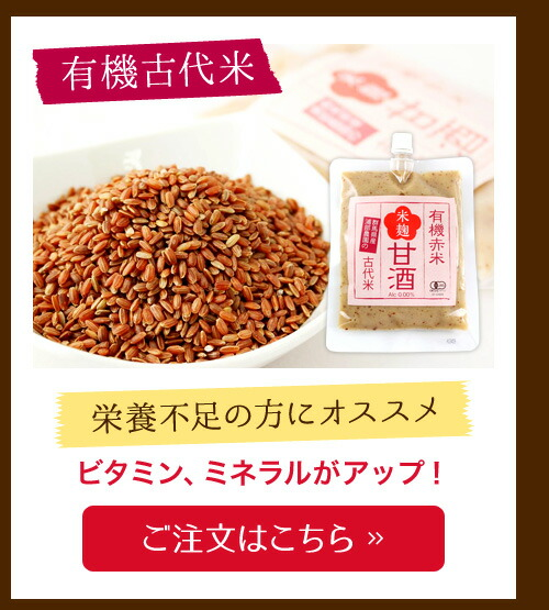 有機古代米