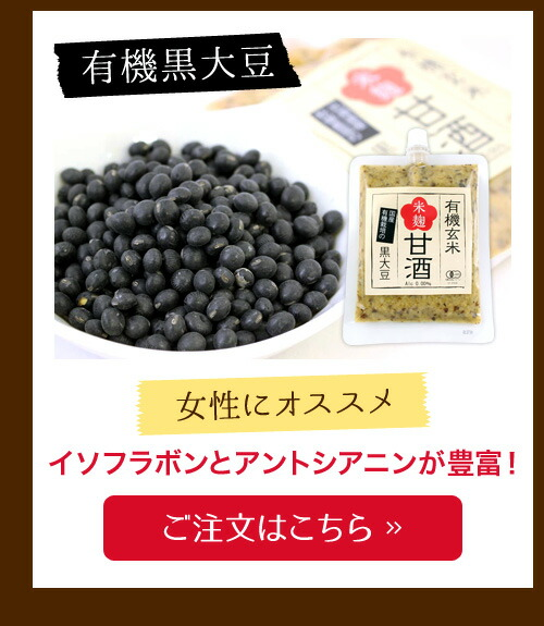 有機黒大豆