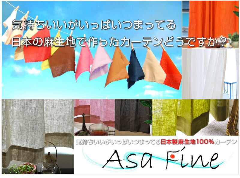 気持ちいいがいっぱいつまってる日本の麻100%で作ったカーテン「Asa Fine」