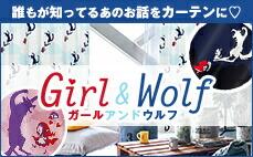 思わずにっこり少女とオオカミのデザイン遮光カーテン