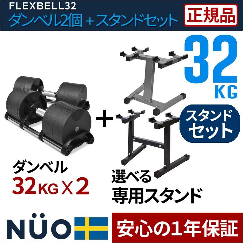 ダンベル アジャスタブル FLEXBELL スウェーデン トレーニング ジム マルチ マシン スポーツ・アウトドア フィットネス・トレーニング フィットネスマシン スポーツ器具