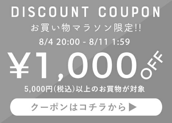 1000円オフクーポン配布中!