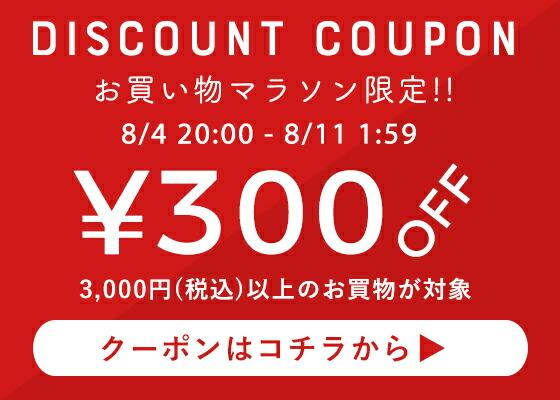 300円オフクーポン配布中!
