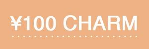 100円チャーム