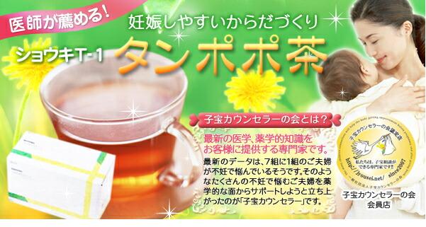 妊娠しやすいからだづくりタンポポ茶
