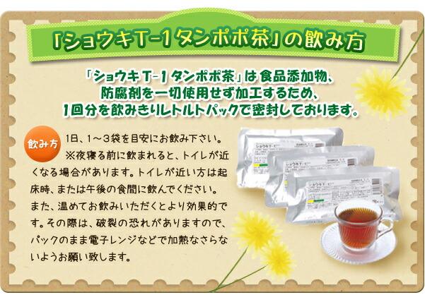 「ショウキT-1タンポポ茶」の飲み方