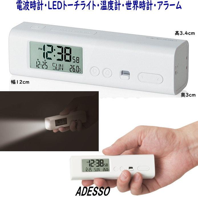 アデッソ ADESSO トーチライトトラベル 電波時計 …