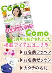 ママ雑誌「Como」掲載商品はコチラ♪