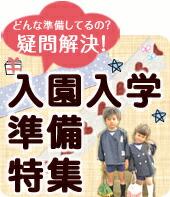 【特集】入園入学準備特集