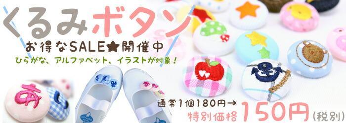 くるみボタン150円セール