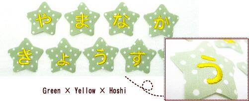 黄緑ドット×黄×ほし