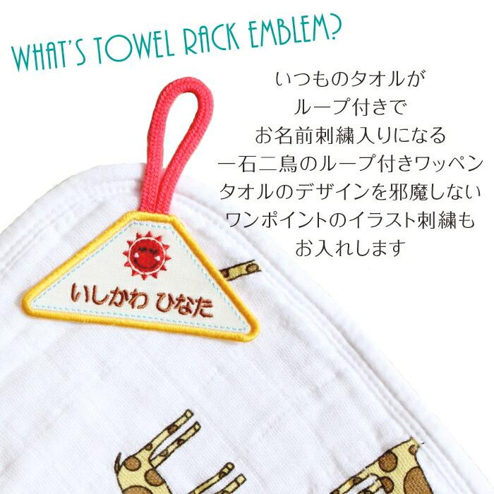 いつものタオルが、ループ付きでお名前刺繍入りになる!