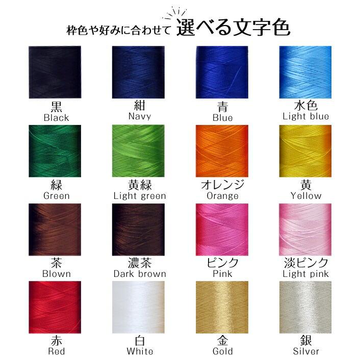 枠色や好みに合わせて選べる文字色
