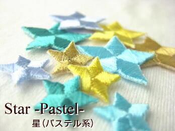 星・パステル系