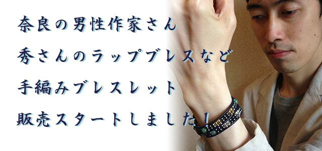 奈良の男性作家 秀さんの手編みブレスレット 販売スタートしました!