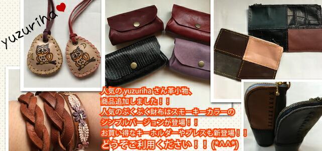 yuzurihaさんの革小物、人気商品再販や新作、販売開始しました!!