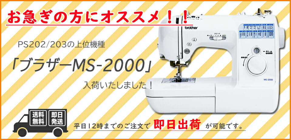 MS2000