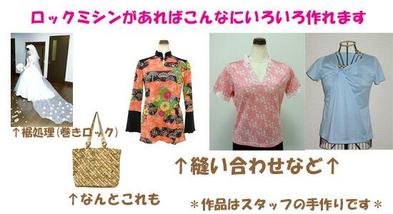 ベビーロック衣縫人BL57EXS