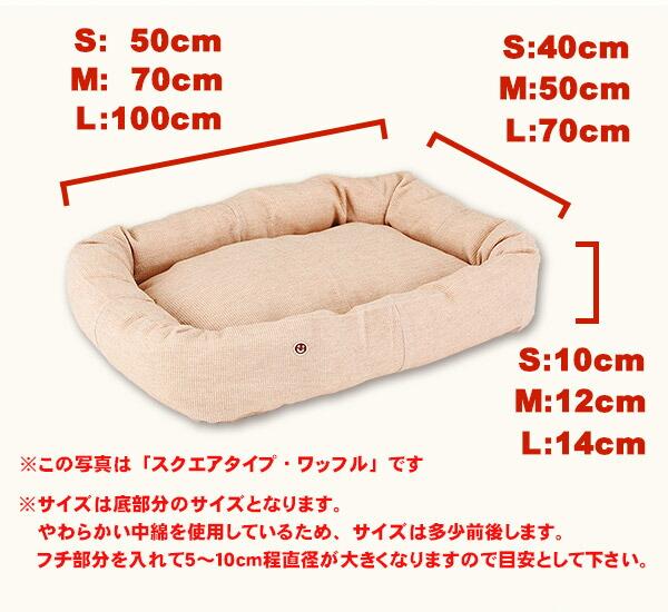 犬用ベッドのサイズ