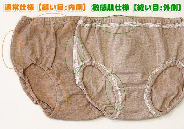 縫い目を選べるジュニア用ショーツ