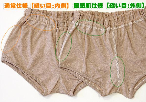 縫い目を選べるキッズ用パンツ