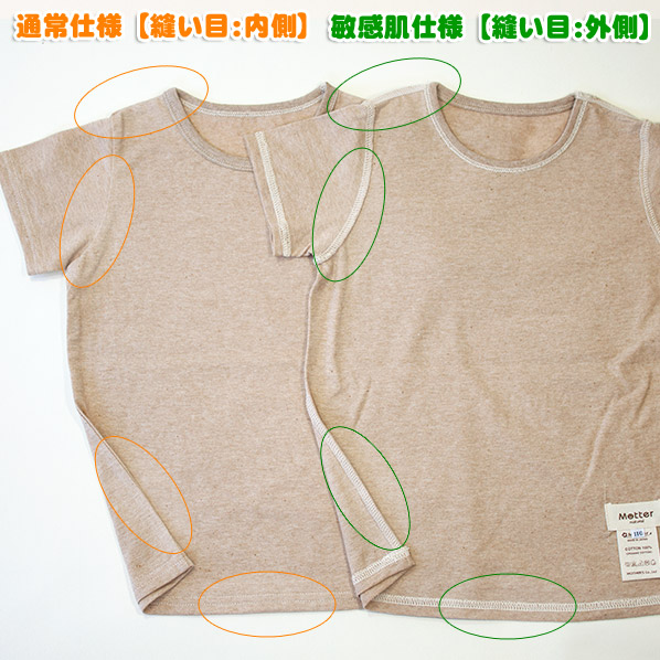 Short-sleeved underwear for kids who can choose a seam
