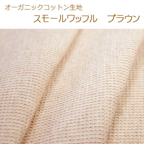 オーガニックコットン(有機栽培綿)生地