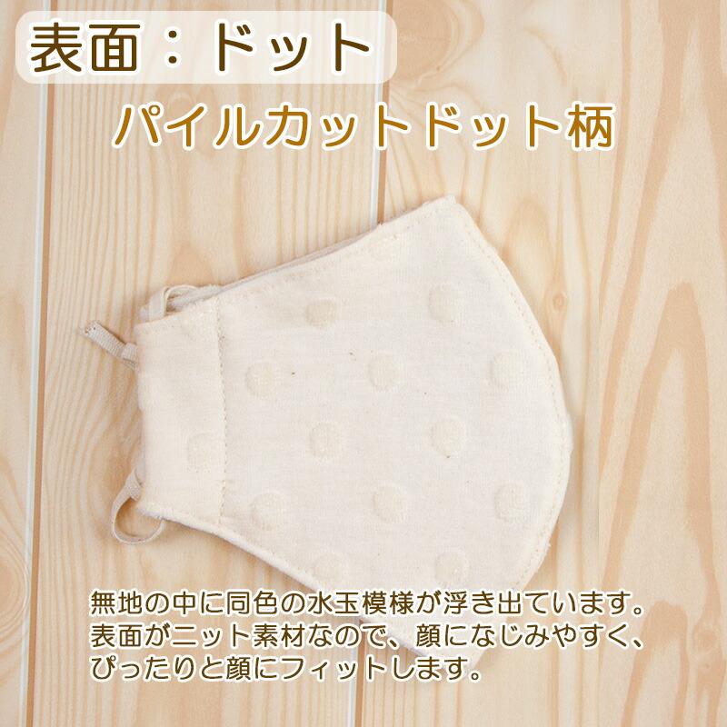 ドット柄の立体型布マスク