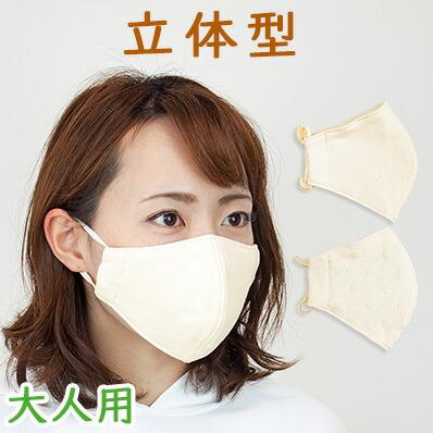 立体型大人用布マスクはこちら