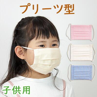 プリーツ子供用布マスクはこちら