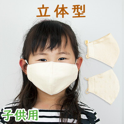立体型子供用布マスクはこちら
