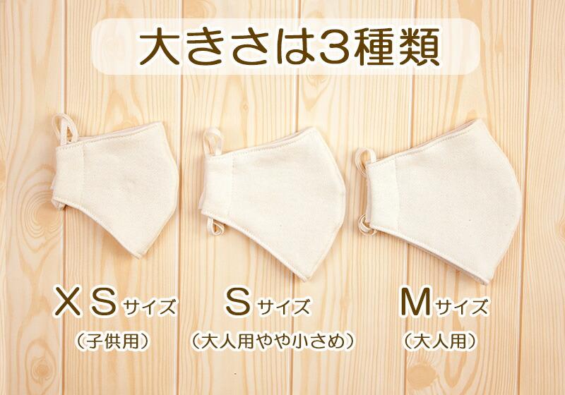 立体型の布マスク